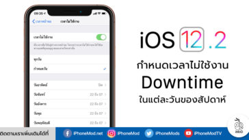 Downtime Ios 12 2 Beta Config Day