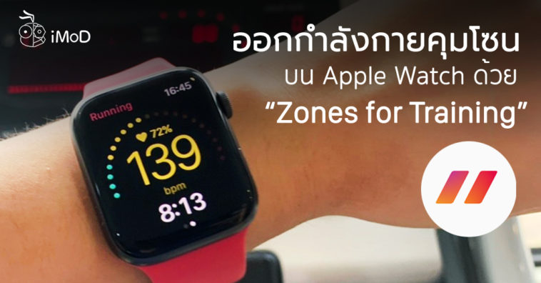 Exercise Control Heart Rate Zone By Zone For Training