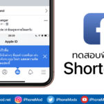 Facebook Ios Group Shortcuts Test Feeature