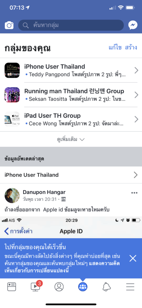 Facebook Ios Group Shortcuts Test Feeature Img 1