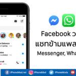 Facebook Plan Messenger Ig Whatsapp Chat Across Platform