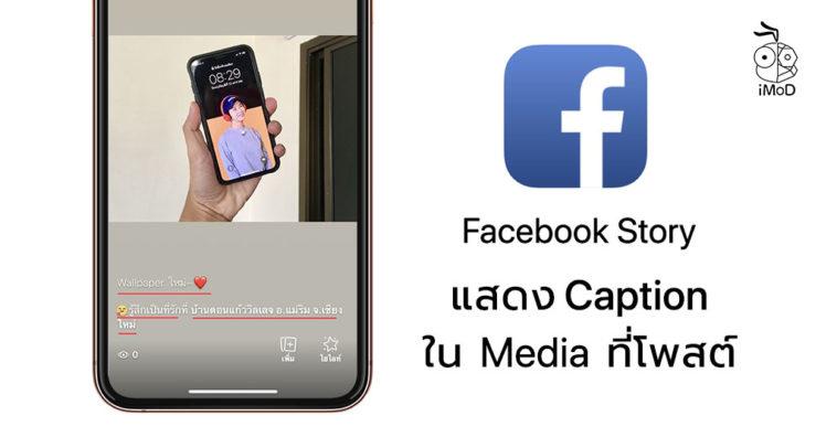 Facebook Story Ios Show Caption Within Media