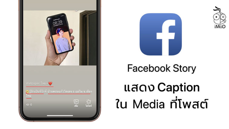 Facebook Story Ios Show Caption Within Media