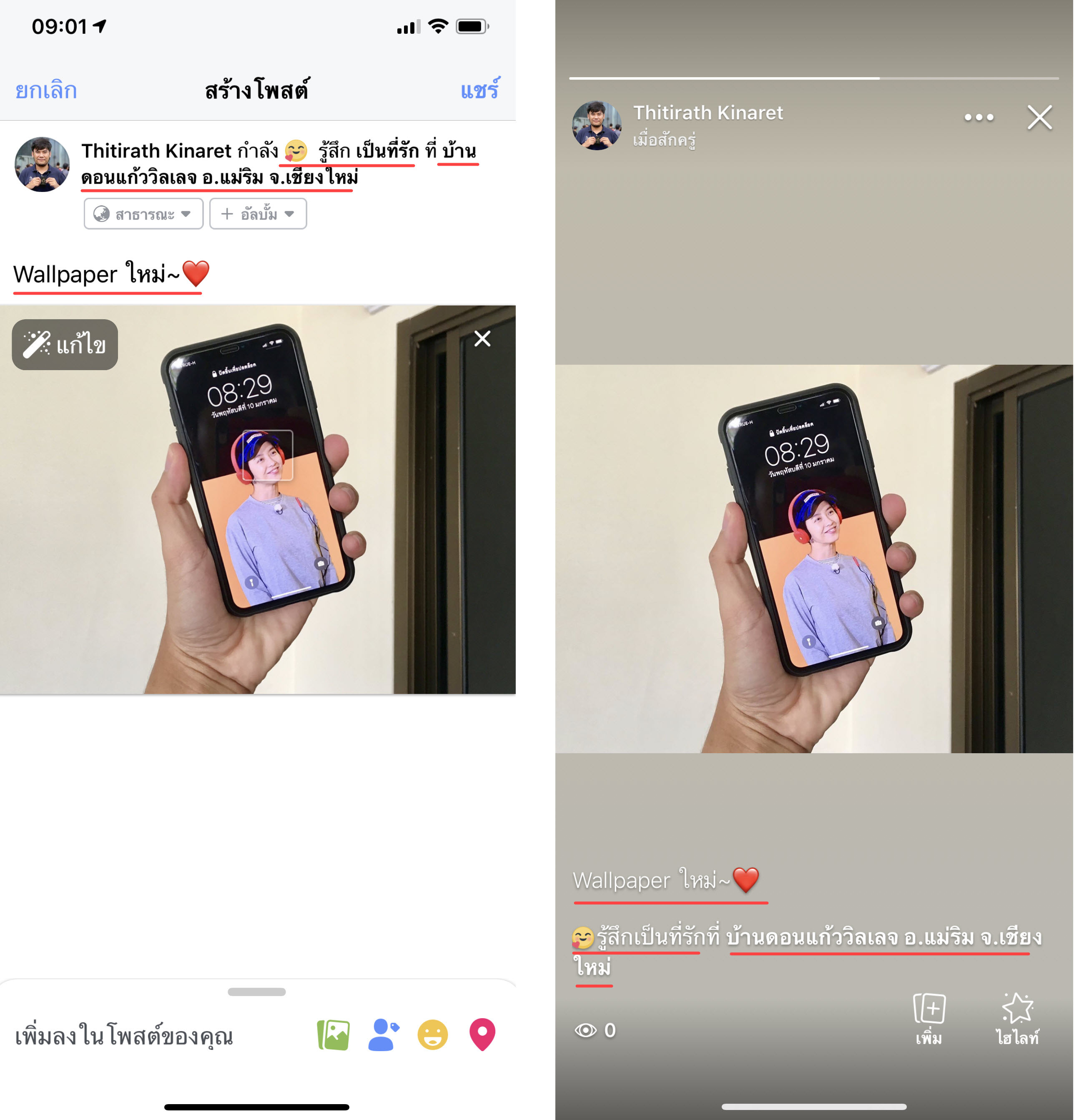Facebook Story Ios Show Caption Within Media Img 3