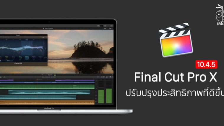 Final Cut Pro X Update 10 4 5