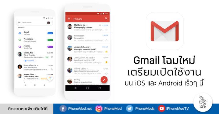 Gmail App Prepare Release Material Design Ios Android