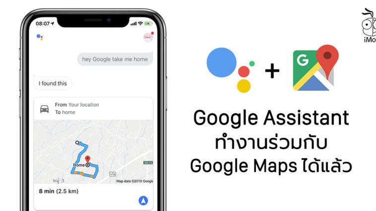 Google Assistant Intigration With Google Maps