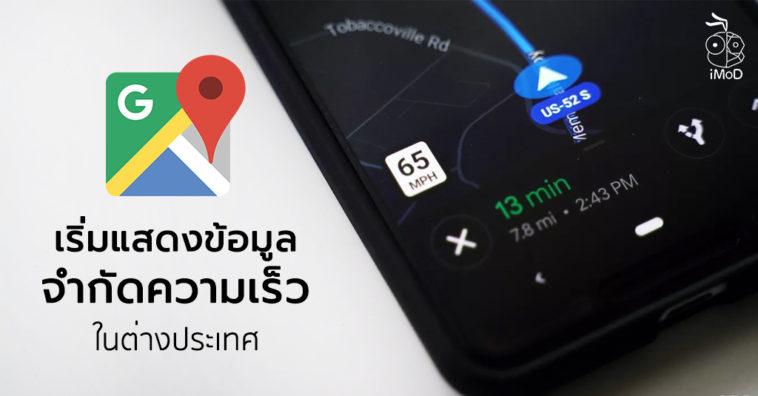 Google Maps Rolling Speed Limit Speed Camera
