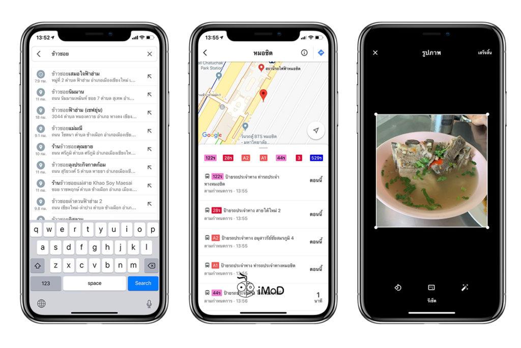 Google Maps Update 59 Improve Search 1