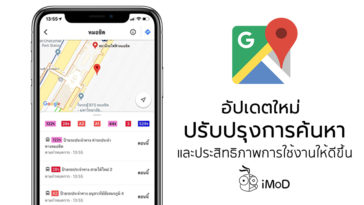 Google Maps Update 59 Improve Search