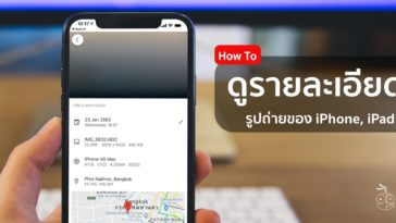 Google Photos Iphone X Check Info Result Cover