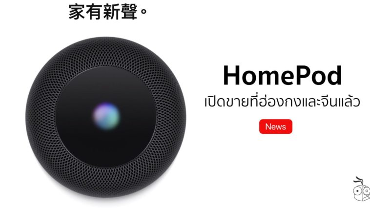 Homepod Hong Kong China Available Cover