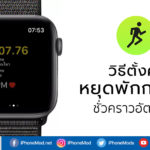 How To Auto Pause Workout Apple Watch