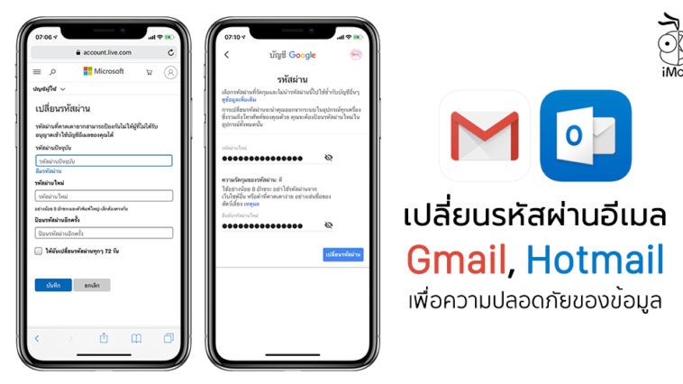 How To Change Gmail Hotmail Password Iphone Ipad