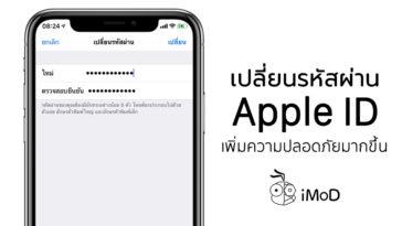 How To Change Password Apple Id Update 2019