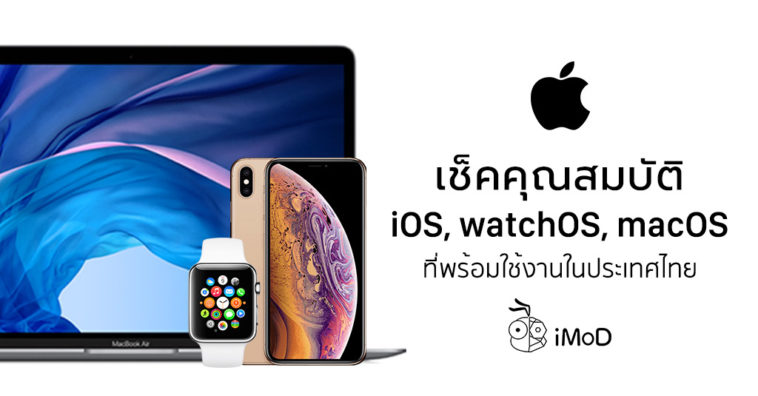 How To Check Ios Watchos Macos Feature Available On Each Country