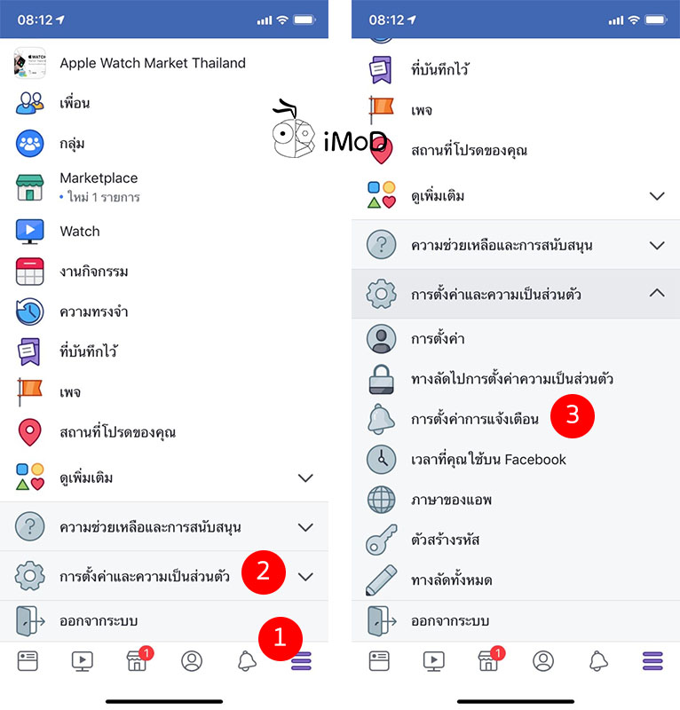 How To Close Facebook Email Notification 1