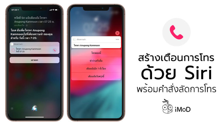How To Create Call Reminder With Shortcut On Iphone