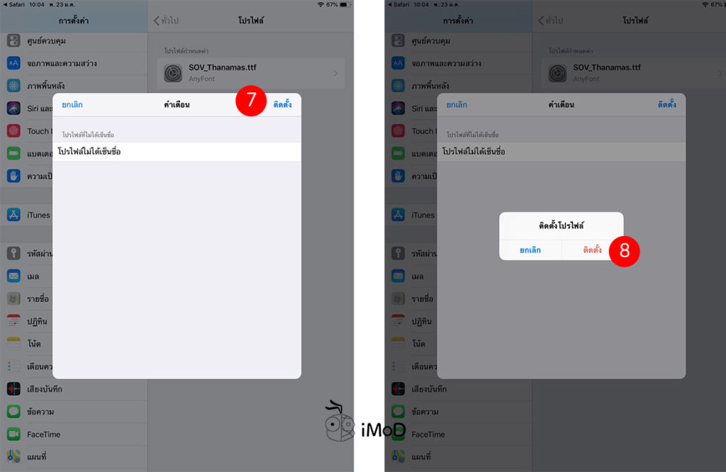 How To Install Other Font Iphone Ipad 6