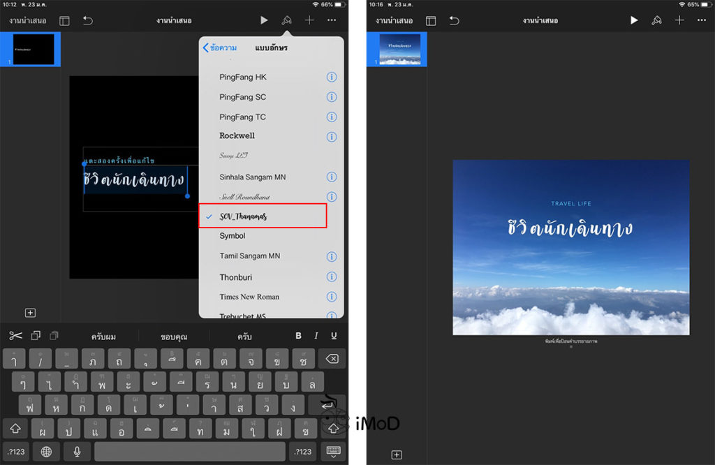 How To Install Other Font Iphone Ipad 8