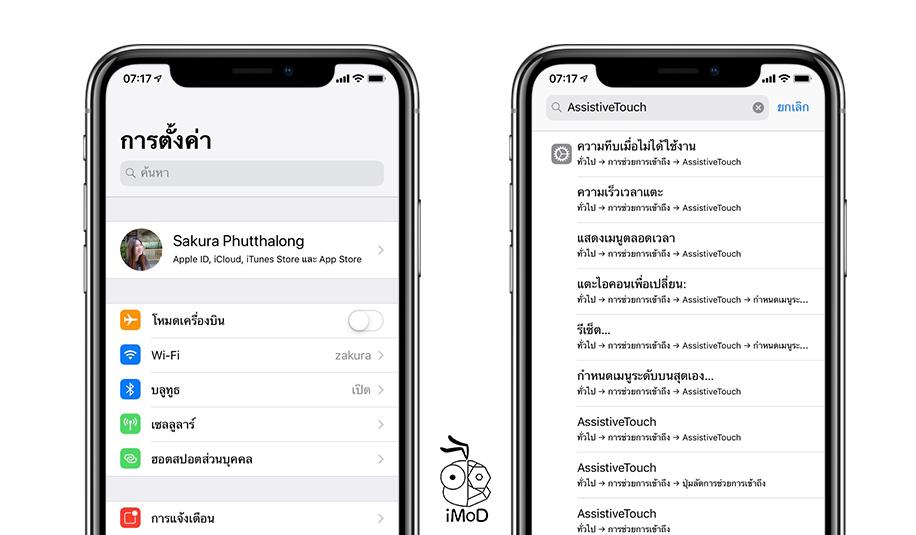How To Search Setting Meunu In Ios Iphone Ipad 1