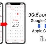 How To Sync Google Calendar To Calendar On Iphone Ipad