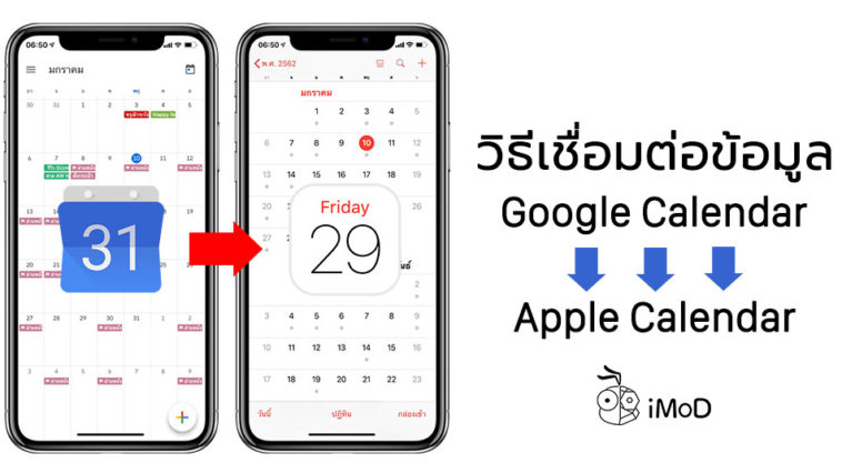 How To Sync Google Calendar To Calendar On Iphone Ipad