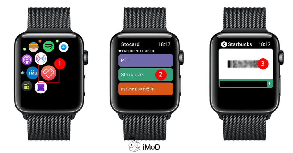 How To Use Stocard On Apple Watch 5