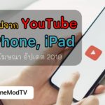 Imod Tv Youtube Cover Download Clip From Youtube