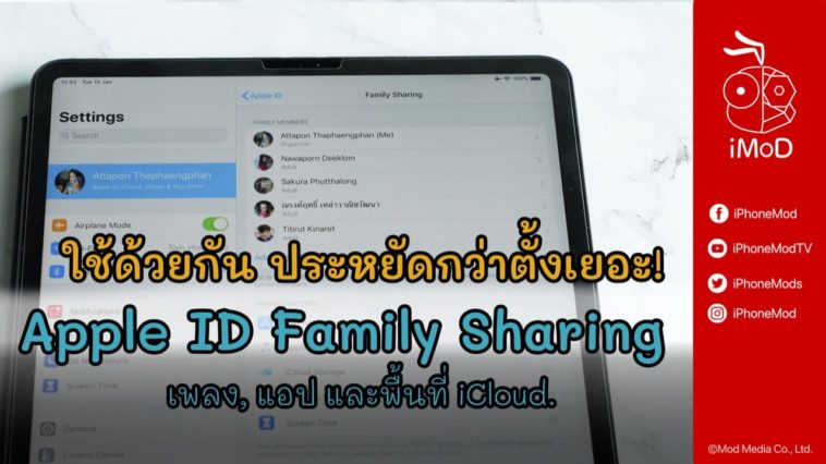 Imod Tv Youtube Cover Family Sharing