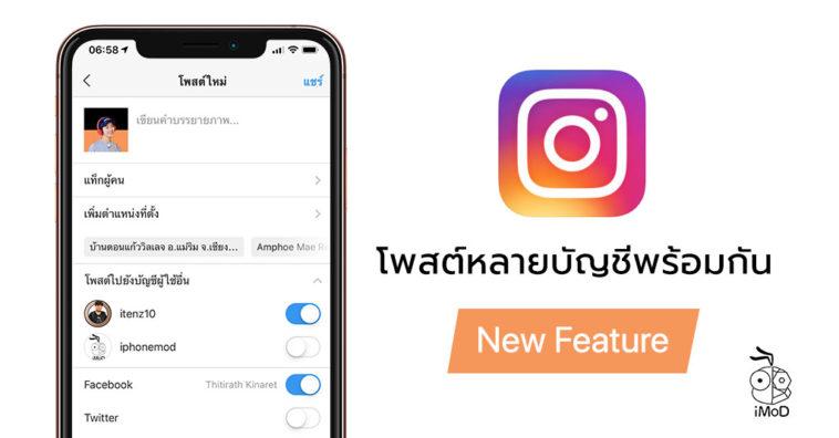Instagram Multiple Account Post Update