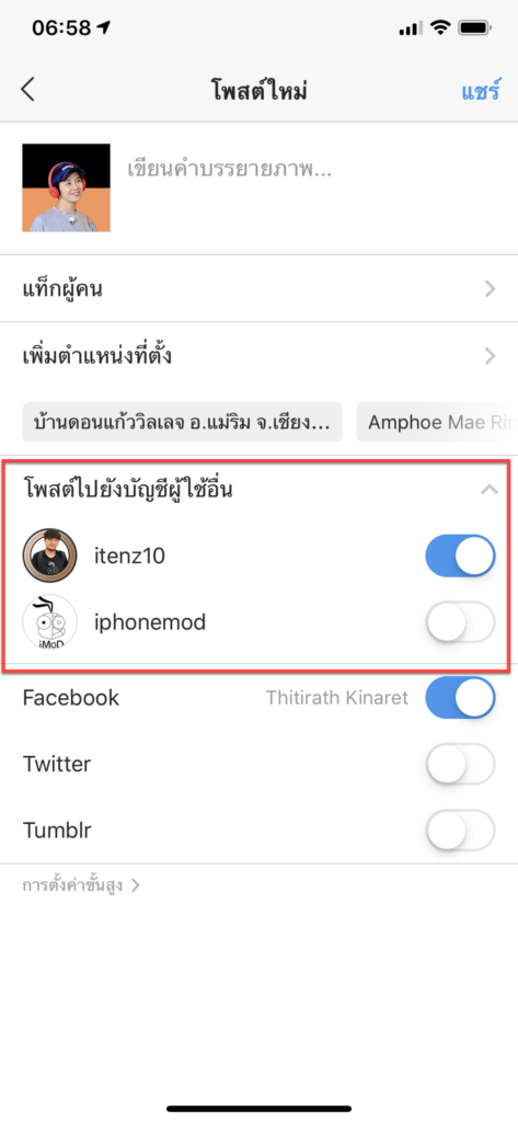Instagram Multiple Account Post Update Img 1