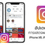 Instagram Update Fix Iphone Xr Xs Max Display