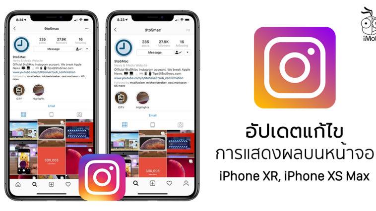 Instagram Update Fix Iphone Xr Xs Max Display