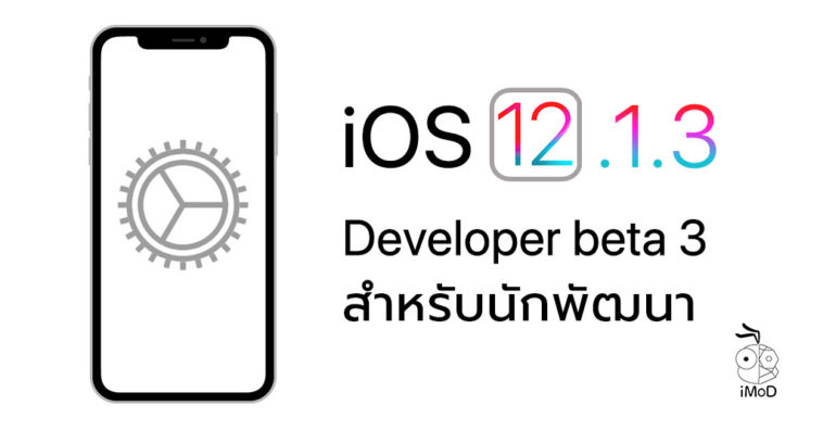 Ios 12 1 3 Developer Beta 3 Seed