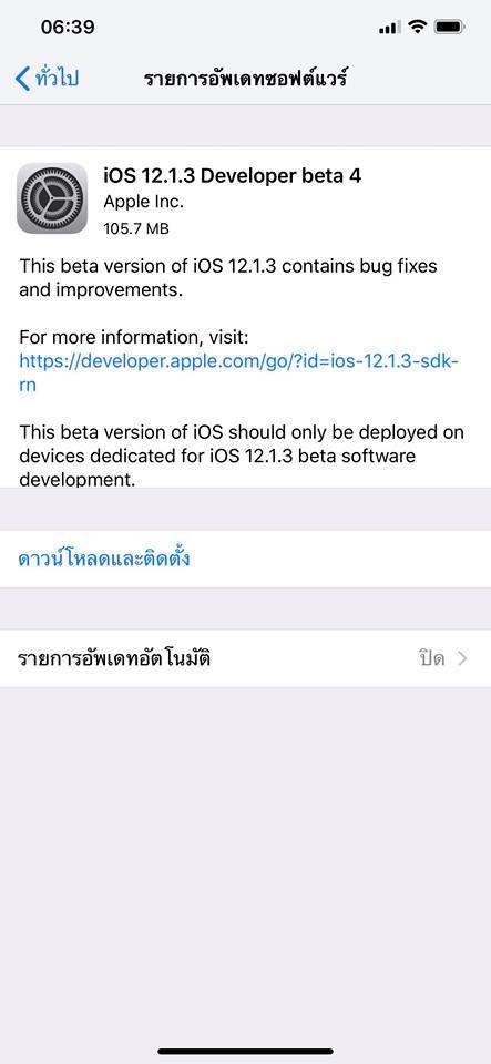 Ios 12 1 3 Developer Beta 4 Seed Img 1