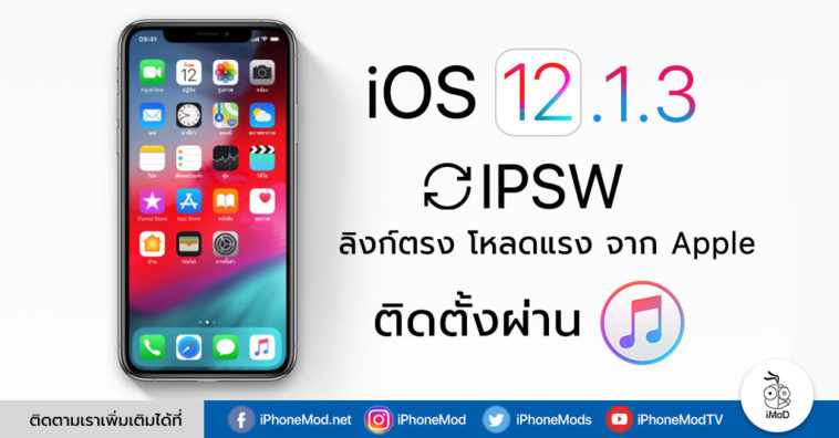 ios 12.1 beta download ipsw