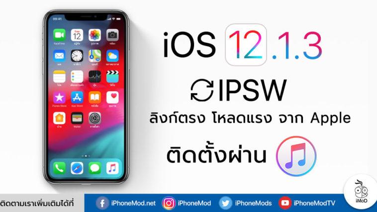 Ios 12 1 3 Ipsw