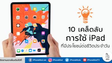 Ipad 10 Useful Tips