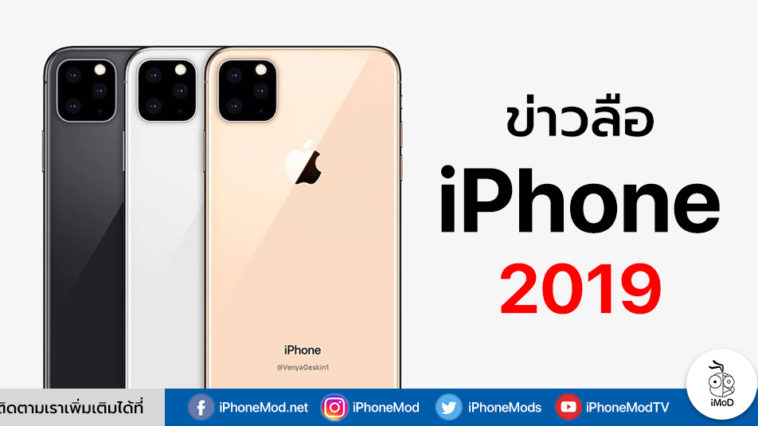 Iphone 2019 Battery Display Rumors