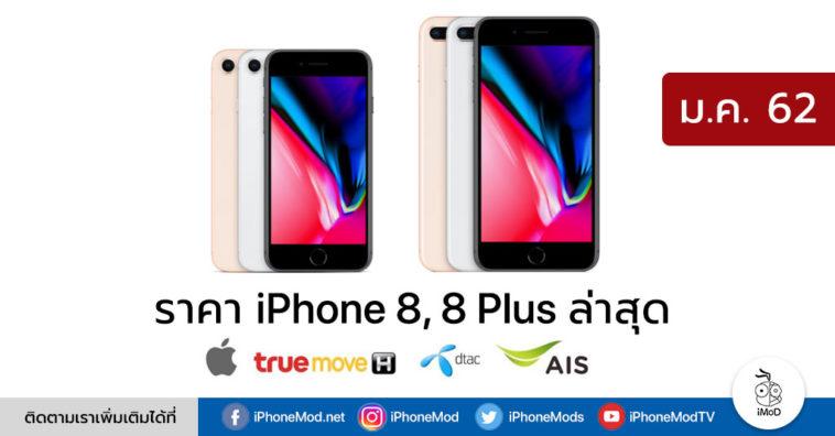 Iphone 8 Price Update