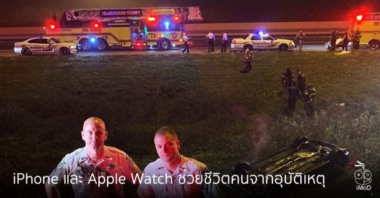 Iphone Apple Watch Save Human Life From Car Accident Cover