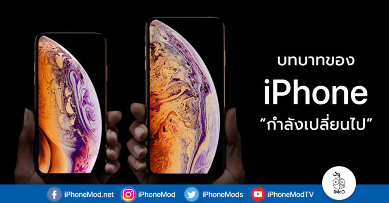 Iphone Changing Role Comment 2019