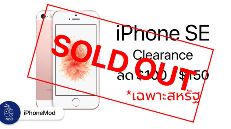 Iphone Se Clearance Sold Out