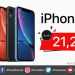Iphone Xr Com7 Jan 2019 Promo