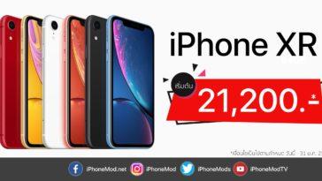 Iphone Xr Com7 Jan 2019 Promo