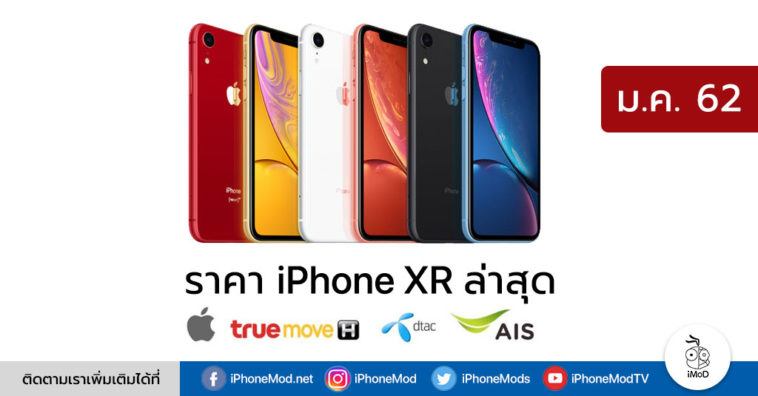 Iphone Xr Price Update
