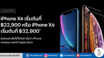 Iphone Xr Xs Trade In Th