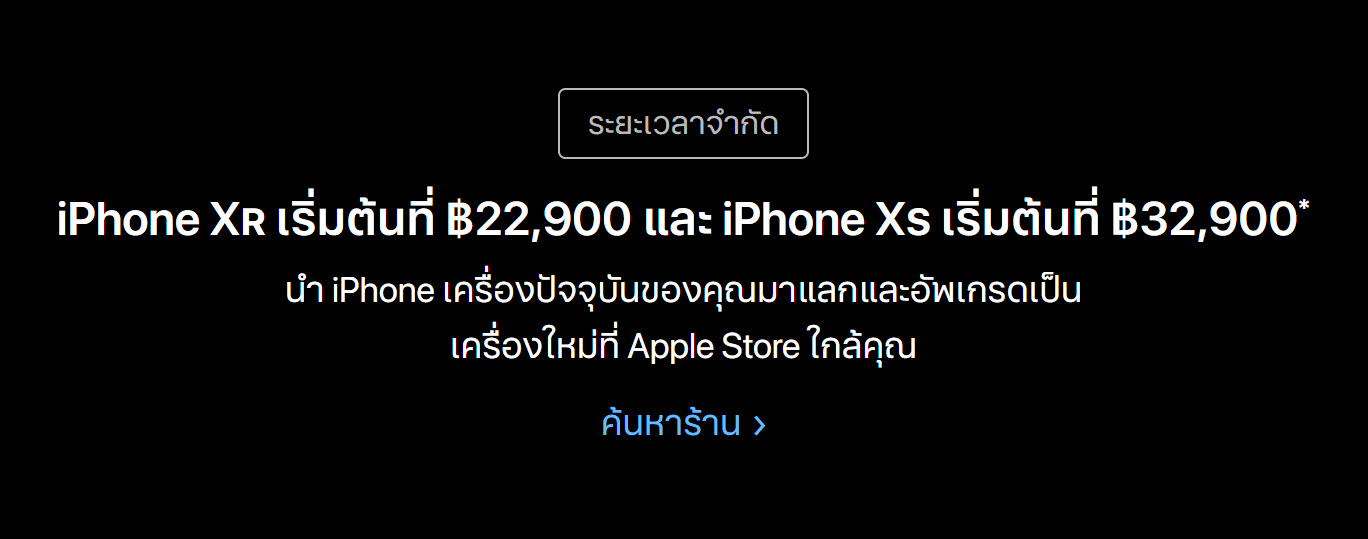 Iphone Xr Xs Trade In Th Img 1