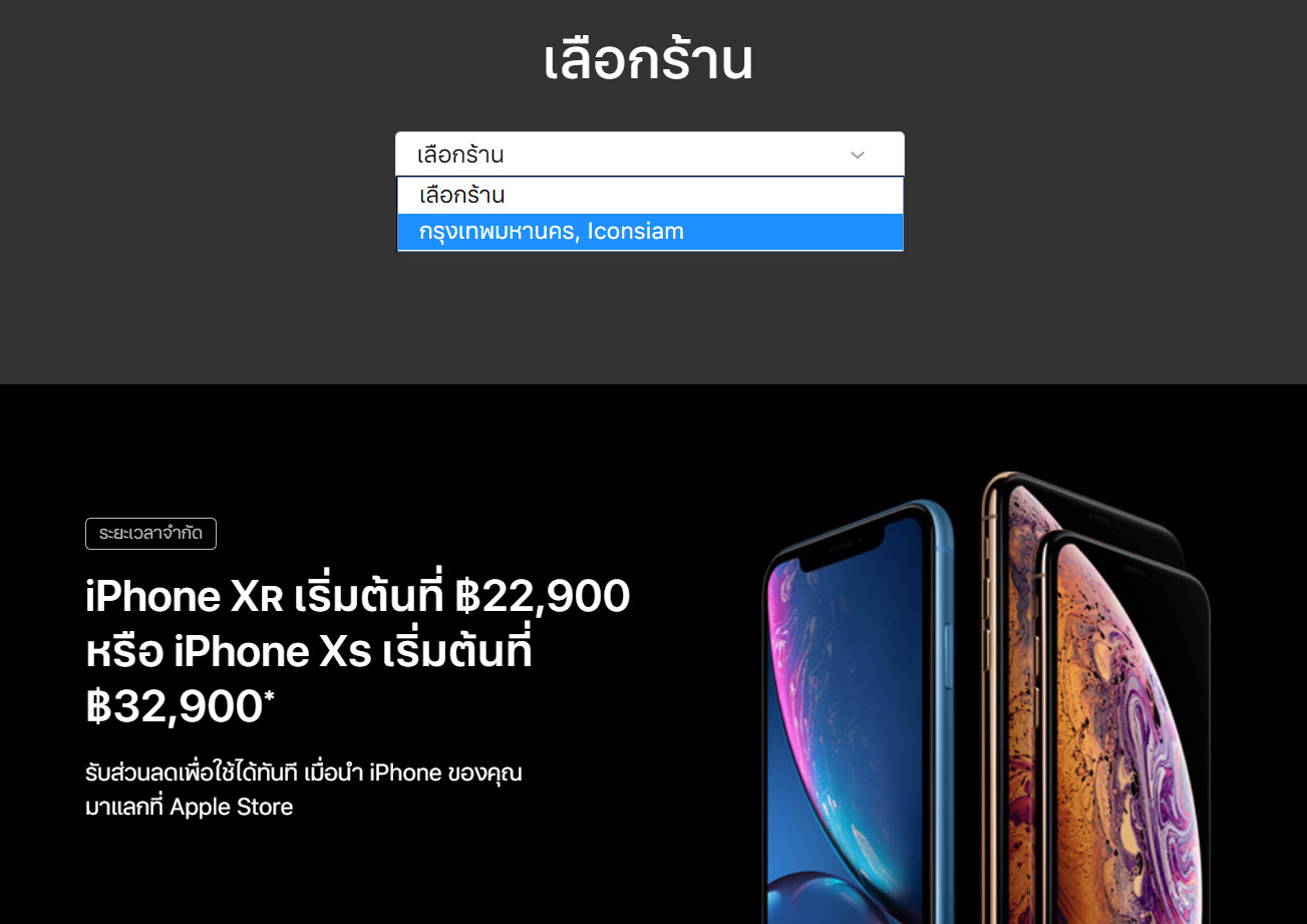 Iphone Xr Xs Trade In Th Img 3